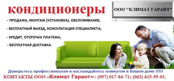 """ООО """"Климат Гарант"""""""